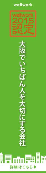 大阪でいちばん人を大切にする会社2015認定
