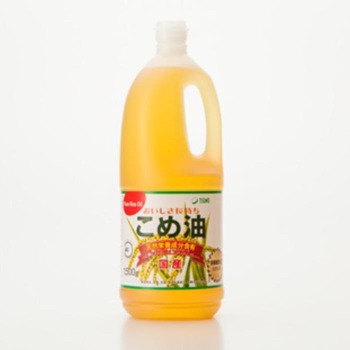 ライスオイル(こめ油)(16.5kg缶)・こめ油(1500gボトル)